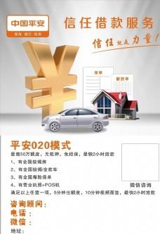中国平安保险海报