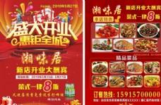 餐饮盛大开业单页 设计 宣传单