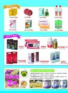 聯華醫藥 藥店DM單