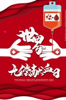 世界无偿献血日