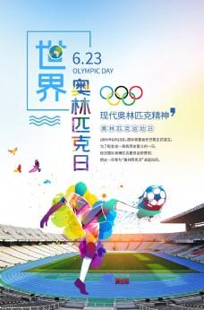 世界奥林匹克日