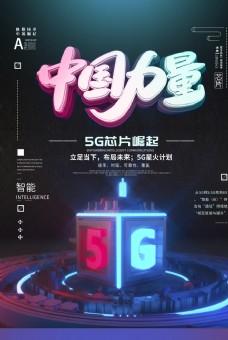 中国5G力量