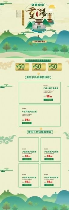 天猫淘宝手绘风重阳节首页