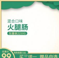 绿色小清新剪纸风格宠物零食主图