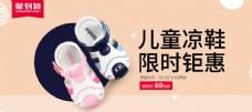 儿童凉鞋限时钜惠全屏广告海报