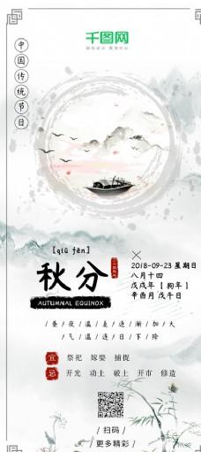 秋分节气中国风水墨手机海报