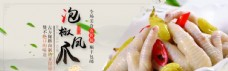 泡椒凤爪海报banner