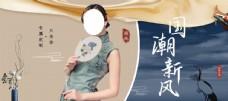 旗袍海报banner