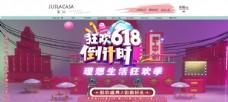 淘宝天猫京东电商618活动广告