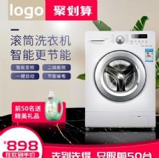 电器主图洗衣机聚划算主图促销