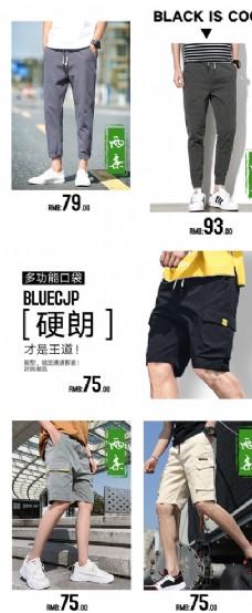 休闲裤活动页 休闲裤分类页