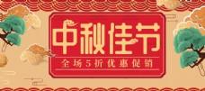 中国风中秋banner