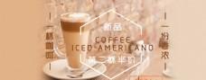 咖啡banner图