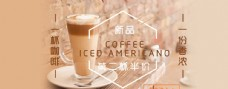 咖啡banner圖