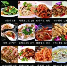 海鲜菜品 菜谱 菜牌