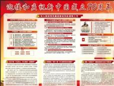 迎接和慶祝新中國成立70周年
