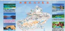 新疆旅游景区