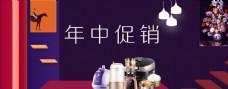 年中促销banner