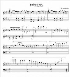 お砂糖ふたつ-钢琴谱