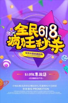618 618海报 618促销