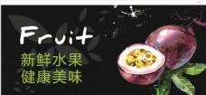新鲜水果 百香果