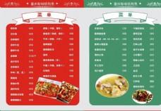 红色绿色简约菜单