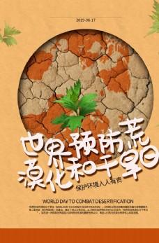 世界预防荒漠化和干旱日