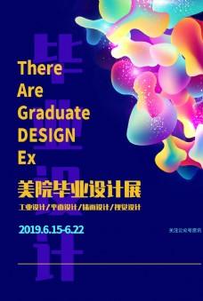 毕业设计展