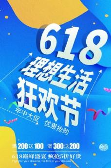 618狂欢节