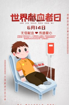 世界献血者日