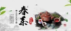 中國風茶葉banner