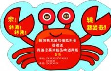 螃蟹  卡通   标签