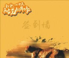豹子签到墙