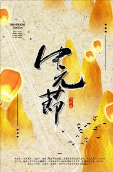 中国风古典中元节创意海报设计