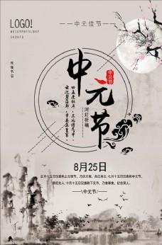 中国风传统节日中元节海报