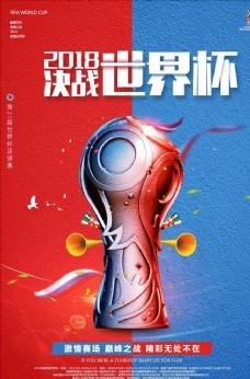 個性大氣2018決戰世界杯大賽