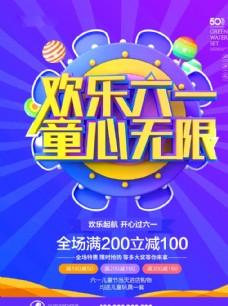 紫色大氣C4D六一兒童節海報