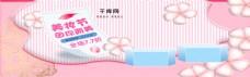美妆节海粉色简约可爱微立体psd文件