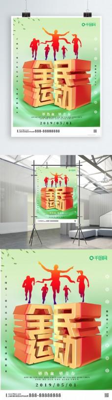 绿色立体全民运动体育海报