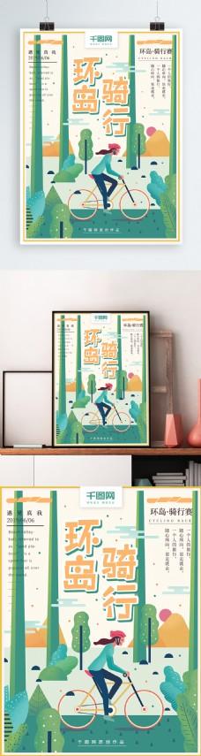 原创手绘环岛骑行赛简约运动海报