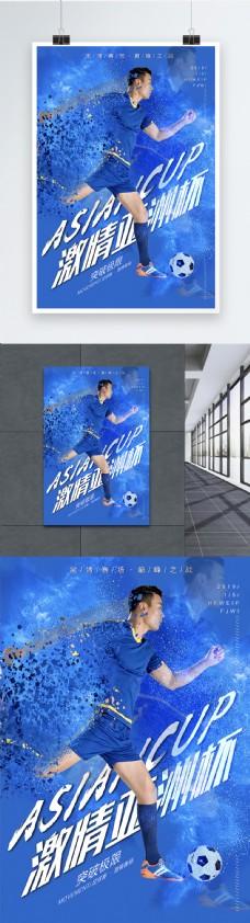 2019年亚洲杯足球赛宣传海报