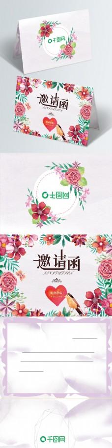 小清新水彩花朵邀请函