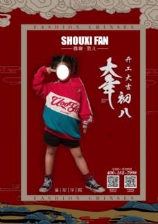 大年     中国风海报