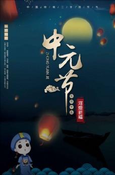 中国传统中元节海报设计模板