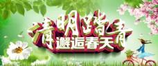 清明踏青邂逅春天海报