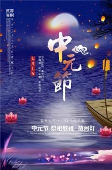 简约唯美中元节七月半鬼节海报