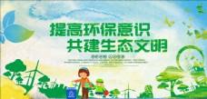 绿色卡通环保海报