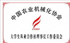 中国农业机械化协会
