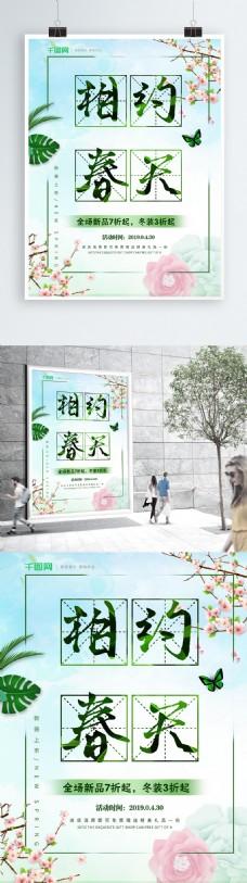 绿色大气立体字相约春天促销海报
