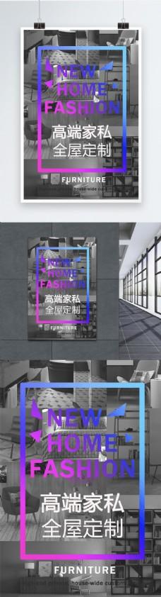 紫色大气家装活动海报